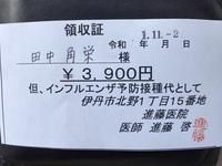 ファイル 3144-1.jpeg