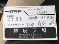 ファイル 3433-1.jpeg